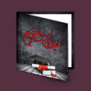 Graduation Arabic Message Card